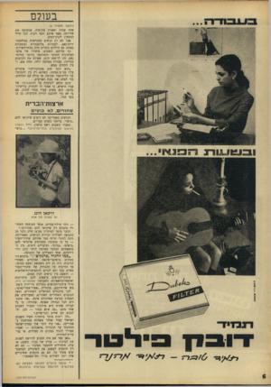 העולם הזה - גליון 1592 - 6 במרץ 1968 - עמוד 6 | בעולם (המשך מעמוד )5 אחת עבדה יצאנית מקומית, שהציעה את שירותה, משך ארבע וחצי דקות, לכל חייל הממתין לקרב־דמים. אבל לא רק הנשים מתגייסות במלחמת־ווייט־נאם, למטרות