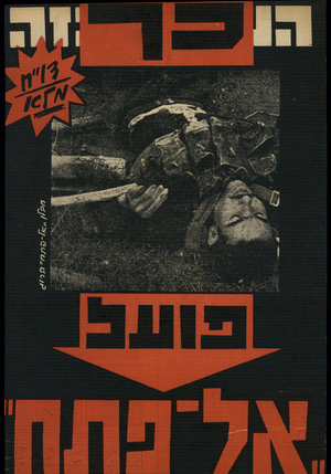העולם הזה - גליון 1593 - 13 במרץ 1968