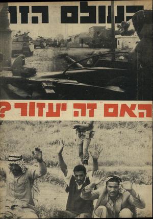 העולם הזה - גליון 1595 - 27 במרץ 1968
