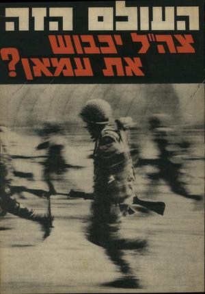 העולם הזה - גליון 1596 - 3 באפריל 1968