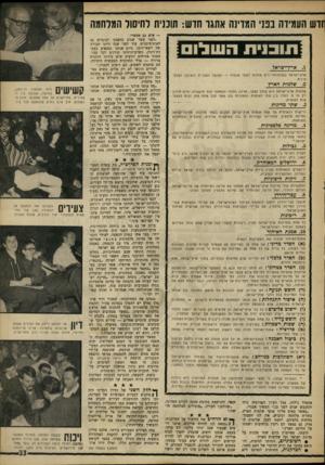 העולם הזה - גליון 1596 - 3 באפריל 1968 - עמוד 34 | מדינה פלפטינית מדינת־ישראל תעודד את הקמתה של מדינה פלסטינית בנדה המערבית וברצועת־עזה, בתנאי שמדינה זו תהיה קשורה עם הקמתה באמנה בטחונית, מדינית וכלכלית עם