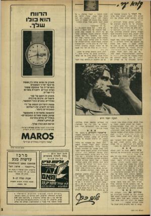 העולם הזה - גליון 1597 - 10 באפריל 1968 - עמוד 5 | ״או אם אתה רוצה להטיל בקבוק מולוטוב למסיבת־הקוקטייל הבאה שלך, הצטייד במאמרו של טום ד,יידן, כיבושה של ניוארק, בו הוא מפוצץ לרסיסים את הגירסה המקובלת על מה שאירע