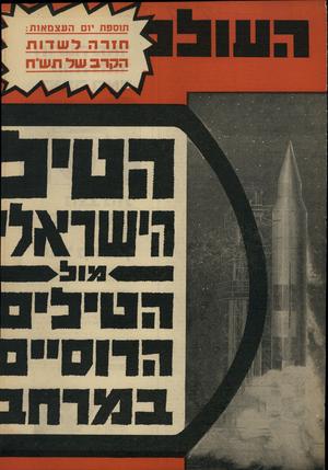 העולם הזה - גליון 1600 - 1 במאי 1968 - עמוד 1 | הישו־או | 0 #111 9 111י
