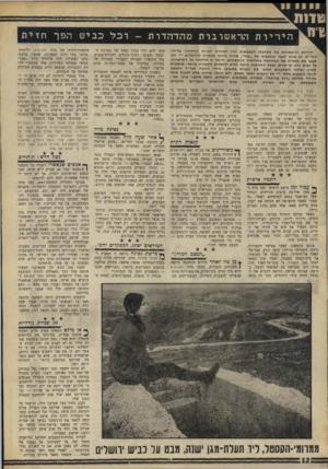 העולם הזה - גליון 1600 - 1 במאי 1968 - עמוד 12 | היריותהראשונות, מהדה דו ת -ר כל כביש הפך חזית היריות הראשונות של מלחמת העצמאות נורו למחרת הכרזת החלוקה על־ידי יייו האו״ם. הן כוונו לעבר אוטובוס של ״אגד״ ,שהיה