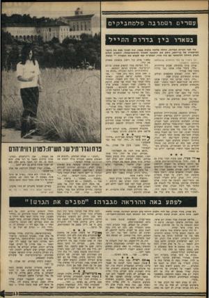 העולם הזה - גליון 1600 - 1 במאי 1968 - עמוד 13 | עשרים ושמונהפלמחגיקים נשארו ביןגדרותהתייל עוד לפני הכרזת המדינה, החלה פלישה ערבית גצפון. כוח לבנוני תפס את מיבצר המישטרה של נבי־יושע, ניתק את התנועה למנרה