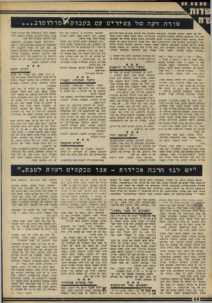 העולם הזה - גליון 1600 - 1 במאי 1968 - עמוד 14 | שררה דקה של צעירים עם בקבוקל ׳ ימולוטוב כל עוד נמשך המנדט הבריטי, והקרנות התנחלו נגד כוחות ערניים בלתי־סדירים, היו הרי ירושלים והגליל מוקדי״המלחמה העיקריים. ה״