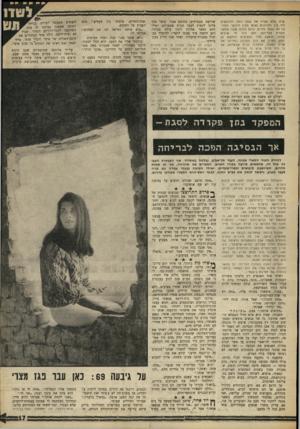העולם הזה - גליון 1600 - 1 במאי 1968 - עמוד 17 | שית שלא עצרה את שטף דמם. החובשים היו בין ההרוגים (איש מבין חובשי הפלוגה לא נשאר בחיים. כולם נהרגו שעה שחשו לעזרת חבריהם) ולא היה מי שיגיש עזרה. הדאגה לחיי