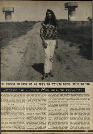 העולם הזה - גליון 1600 - 1 במאי 1968 - עמוד 18 | סמר שר תבוסה: שרושת המיגזרים שר גיבעה ,69 בה נשברה ווח הרשמים הע1 מיומן ־ -הקרב 7טל בגבה : האו^במסתער כשהטתיימה ההפוגה הראשונה, עשה הצבא המצרי מאמץ עילאי למוטט