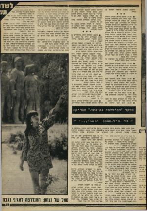 העולם הזה - גליון 1600 - 1 במאי 1968 - עמוד 19 | ההפגזה נמשכת. האוויר. הרעשה רביעית ס : 15.00 מהמטה מגיעה פקודה להחזיק מעמד בכל מחיר. אש התותחים שוככת במיקצת. אנו מנצלים את ההקלה ושולחים לעמדות תה וסנדביצ׳ים.