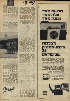 העולם הזה - גליון 1600 - 1 במאי 1968 - עמוד 2 | חדשה מאד 1ולה מאד קטנה מאד מצלמת אינמטאמטיק של קודאק מצלמת אמסטאמטיק 25 החדשה של קודאק כה קטנה עד כי ניתן לשאתה בכל מקום וכה זולה עד כי כל אחד יכיל להרשות