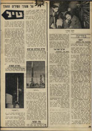 העולם הזה - גליון 1600 - 1 במאי 1968 - עמוד 20 | על מעוך הטילים ההולך לוחמי ודט״ח* המחיר היה עצום במדינה העם מלח מה בלי גיטים בני המשמרת הצעירה של האינטליגנציה העברית ושל כל שאר המקצועות — החל כמשוררים