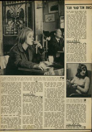 העולם הזה - גליון 1600 - 1 במאי 1968 - עמוד 23 | באות מכל קצווי תבל אבל לא כועסים אם את אומרת לא. הם פשוט מושכים בכתפיים ואומרים, :טוב. אז לא היום• אולי מחר.״׳ אחר־כך עברה אן לבית־החולים המקומי, עסקה באירגון