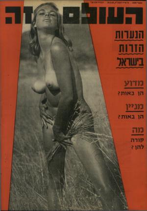 העולם הזה - גליון 1600 - 1 במאי 1968 - עמוד 36 | מספר 1600 כ׳ אייר תשפ״ח30.4.68 , המחיר 130