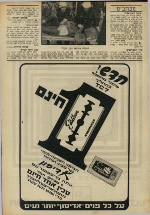 העולם הזה - גליון 1600 - 1 במאי 1968 - עמוד 4 | מכתבים הרג חבר שסירב להלוות לו כסף. הדבר מוכיח את אופיו השולי. תסיסה בין הסטודנטים דווקא מוכיחה גישה בריאה לכשעצמה, מראה שמשהו זז בחברה הגרמנית השמרנית. סטודנט