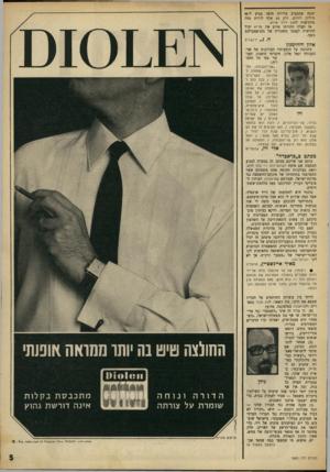 העולם הזה - גליון 1600 - 1 במאי 1968 - עמוד 5 | יווכח שתקציב עיריית חיפה מגיע ל־86 מיליון לירות, ורק 45 אלף לירות מזה מוקדשות למגן דויד אדום. אז תעלה חקירתו מדוע אין מד״א יכול להרשות לעצמו משכורת של