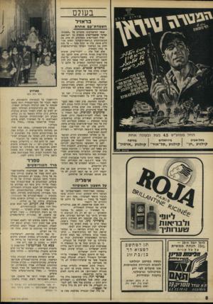 העולם הזה - גליון 1600 - 1 במאי 1968 - עמוד 8 | בעולם בד אזיל השמדת־עם אחר ת ה חל ממוצ״ ש 4.5בעת ובעונה אחת בתל-אביב בירושלים קולנוע ״ח!״ קולנוע ״תל־אור״ בחיפר קולנוע ,,א אנשי הוזיאם־קונג מדברים על