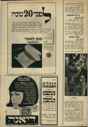 העולם הזה - גליון 1600 - 1 במאי 1968 - עמוד 9 | ״אנו נפעיל שוב את הצבא נגד המורדים, אם זה יימשך כך!״ הוא השתמש במינוח הפאשיסטי הישן והגנוז — ואין גם ספק שהצמרת, אחוזת־הבלהות, התכוונה לכך. אבל ספק אם במציאות