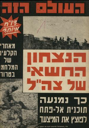העולם הזה - גליון 1601 - 8 במאי 1968 - עמוד 1 | כך נמנעה תוכנית אומנתה אהד ״המתאבדים״ שהתכוננו לתקוף את
