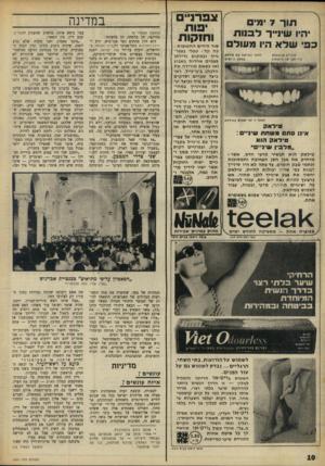 העולם הזה - גליון 1601 - 8 במאי 1968 - עמוד 10 | חוך היו • מי ם שינ ״ ר שלא לבנות היו מ עו ל לאחו 7ימי שמ 1ש נ טיל א ק טילאח אינו סתם משחת שיניים: טידאס הוא ״מלבין שיניים׳׳ טילאק הוא תכשיר מדעי חדש, אשר !