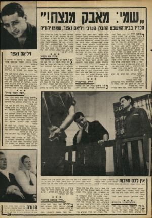 העולם הזה - גליון 1601 - 8 במאי 1968 - עמוד 19 | ..שמי: מאבק מנצח!״ הנוי! בבית־המשפט החבלן העוני וידיאם ואצר, שאמו יהודיה ך* כוכב היה בלי ספק כמאל נמרי, } | הבוגר שבשניים. אבל בשעות הראשונות של המשפט, היה זה