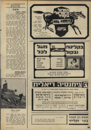 העולם הזה - גליון 1601 - 8 במאי 1968 - עמוד 20 | קולנוע סרטים בנאלי ודבילי המטרה טיראן ב־ 1942 שירת ג״מחלקה הגרמנית״ ב־ 1960 הגיע כ״גרמני״ לקאהיר ג״ 1967 שוחרר מהכלא -תמורת $,000 מצרים כל הפרשה — בספר