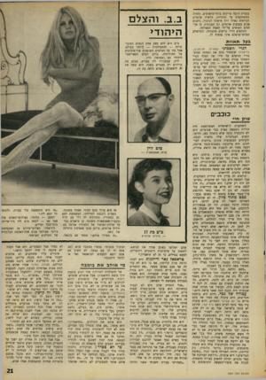 העולם הזה - גליון 1601 - 8 במאי 1968 - עמוד 21 | בעזרת הרבה טריקים בלתי־מתאימים. מחזות המשתקפים על זכוכיות, מראות פנימיים הניראים באילו דרך אישוני הגיבור, גיהנום צבוע בצבעים אדומים, וגן תענוגות, בו מרחפים