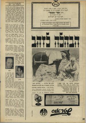 העולם הזה - גליון 1601 - 8 במאי 1968 - עמוד 22 | תמרורים נחוג יום הולדתו ד,־ 59 של ד״ר בנימין אליאב, איש משרד־החוץ, שהחל את דרכו הפוליטית דווקא כפעיל רביזיוניסטי וכאחד מראשי המוסדות הפוליטיים של האצ״ל. בשל כך