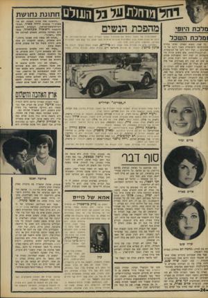העולם הזה - גליון 1601 - 8 במאי 1968 - עמוד 24 | חתונת נחושת 1מלכ ת ה שכל כל שנה, כשבא האביב, ואיתו־ בחירת מלכת־היופי הישראלית נשבר ליבם של המארגנים — ועוד יותר ליבן של המועמדות. לא רק בגלל המתח, אלא משום