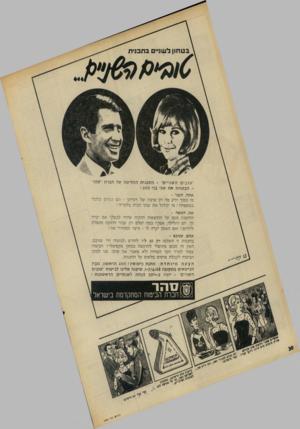 העולם הזה - גליון 1601 - 8 במאי 1968 - עמוד 30 | ב ט חון לשניים בתבנית ־־טובים השניים ״ -התכניתהחדשה של חברת ״סה ר ־ מבטחתאת שני בני הזוג ! אתה, הגבר - מי כמון יו דעמה רב ערכהשלר עיי תך -וגם כגו רםכלבל במשפחה