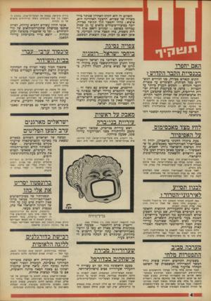 העולם הזה - גליון 1601 - 8 במאי 1968 - עמוד 4 | תשלום זה הוא הקלף האחרון שנותר בידי משרדו של שפירא. ההצעה האחרונה היא, איפוא: מלחי יתפטר תוף תקופה סבירה, יזכה כפיצויי-פיטורים מלאים על 25 שנות עבודתו בשופט