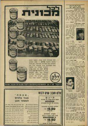 העולם הזה - גליון 1601 - 8 במאי 1968 - עמוד 5 | מכתבים המיצעד כירושלים עם כל הכבוד למאמרים הראשיים של העיתון׳ יש להסתייג מן המאמר האחרון של אורי אבנרי (העולם הזה .)1600 ניראה, למרות הכל, שבשנה זו אין מקום