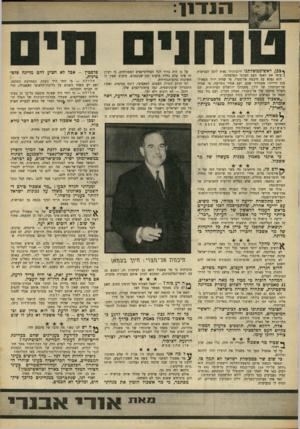 העולם הזה - גליון 1601 - 8 במאי 1968 - עמוד 7 | ף ככן, ראש״ממשלתנו ירום־הודו נאות לזמן לפגישות ן עימו את ראשי העם הערבי הפלסטיני. הוא נפגש עם חיכמת אל־מצרי, מי שהיה יו״ר הפארל- מנט הירדני, ממנהיגי שכם. ועם