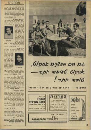 העולם הזה - גליון 1601 - 8 במאי 1968 - עמוד 8 | מכתבים (המשך מעמוד )6 בן־אמוץ, אשר נאלץ לחיות בעור אחר — עורו של מושג שהומצא על־ידי גזענים אשר יצרו להם גזע חדש, הצברים (העולם הזה !) 1599 ליהודי־רובנו ז״ל היה