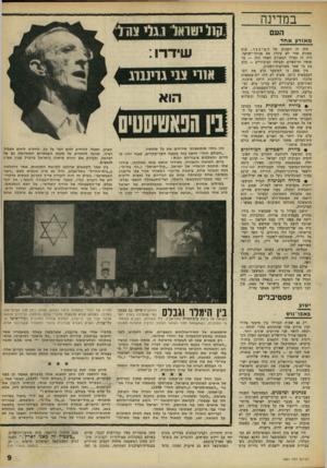 העולם הזה - גליון 1601 - 8 במאי 1968 - עמוד 9 | במדינה העם מאידע אחד היה זה השבוע של המיצעד. שום מאורע אחר לא עיניין אוז אזרחי־ישראל. היה זה כאילו המאורע האחד הזה — על שיאיו הריגשיים וספיחיו הציבוריים — בלע