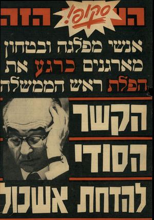 העולם הזה - גליון 1602 - 15 במאי 1968 - עמוד 1 | אנשי מפלגה ובטחון מארגנים כרגע את הפלת ראש