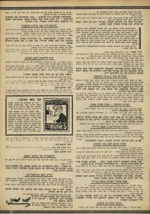 העולם הזה - גליון 1602 - 15 במאי 1968 - עמוד 13 | אגיש עוד השבוע הצעת־חוק פרטית לקיום מישאל־עם כזה. כבוד היושב־ראש, אנו נימנע מהצבעה על התקציב הנוסף, אך נצביע בעד מילתה הביטחון. ואגב כך נכריז: לירה אחת למען