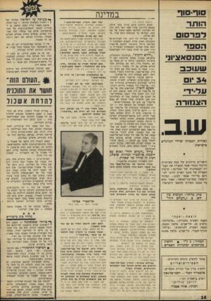 העולם הזה - גליון 1602 - 15 במאי 1968 - עמוד 14 | שניהם מוכנים עתה להסדר מדיני עם ישראל — בתנאי שישראל תמסור הכרזה שפירושה: נכונות לסגת, אחרי השגת הסכם מלא, מכל השטחים המוחזקים. … נסיגה החלמת מועצת־הביטחון