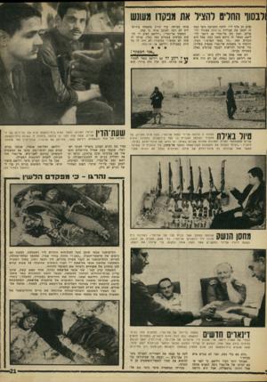 העולם הזה - גליון 1602 - 15 במאי 1968 - עמוד 21 | ולבשו החליס להציל את מפקדו!!עונש שהם 25 אלף ל״י. לדעת התביעה נועד כסף זה לממן את פעולות אל־פתח באיזור ירושלים, ואכן נתן אל־נמרי 50 דינאד לוי- ליאם, כאשר זה