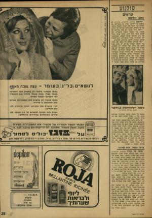 העולם הזה - גליון 1602 - 15 במאי 1968 - עמוד 25 | קולנוע סרטים מסע יי לי ט ס יוליסס (גורז־ון, תל־אביב; אנגליה) לא קראתם את יוליסס. תודו. אל תתביישו. אז לפחות לכו לראות את הסרט ותקבלו מושג- מה על היצירה