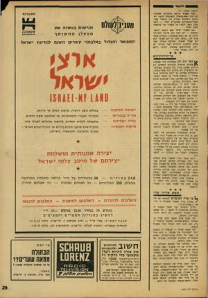 העולם הזה - גליון 1602 - 15 במאי 1968 - עמוד 29 | הקשר (המשך מעמוד )15 בעוד שאנשי אליאב מתכוונים שאשכול לא יהיר ראש־ממשלה בקאדנציה הבאד״ וש־תיערך ריפורמה יסודית בין מועמדי מע׳׳י ובעלי־התפקידים המרכזיים שלה —