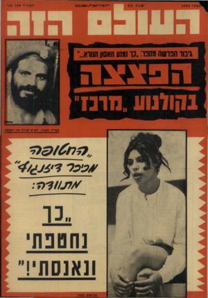 העולם הזה - גליון 1602 - 15 במאי 1968 - עמוד 32 | סעדיה מנצור, האיש שגילה את הסצצה 1 111 נחטפת ונאנסת!,״ גת-שבע