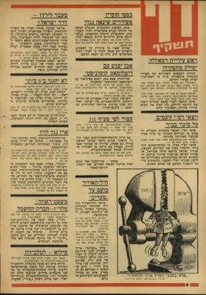העולם הזה - גליון 1602 - 15 במאי 1968 - עמוד 4 | אריאל עמיעד, מנהלו הכללי של משרד־החקלאות, השוהה כבריטניה, הבריז, לדברי השבועון הבריטי ״ג׳ואיש ברוניקל״ ,בי נוסף לכך שלמוצרי הגדה המערבית ״ניתן אחרי