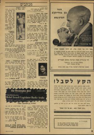 העולם הזה - גליון 1602 - 15 במאי 1968 - עמוד 6 | מכתבים הרס״ר ללבבות (המשך מעמוד )5 ״ דו ד בן גוריון : בשבת והשתתפו בה חוגים שונים. בקשר לכתבה עלי (העולם הזה ,) 1600 וויו ארדיד, דובר המפלגה הקומוניסטית