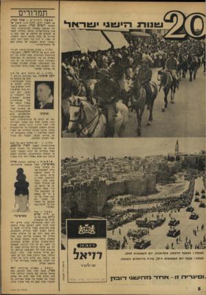 העולם הזה - גליון 1602 - 15 במאי 1968 - עמוד 8 | ״, ״אני לא רקטום של אוניברסיטה הדבר נוצר, בעיקר, בגלל כמה מפרקי הקאריירה שלו: ייסוד פלוגות הפועל בחיפה, שבירת שביתת הימאים, השתלטות על ועדי־העובדים בצפון,