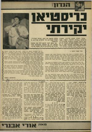 העולם הזה - גליון 1602 - 15 במאי 1968 - עמוד 9 | בוי ס טי אז י קי ר תי אתמול קיבלתי מכתב מידידתי, הסופרת 1593 שנשאה את השם ״ישראל השחורה״, כריסטיאן (״מנוחת הלוחם״) רושפור. במב־ ושדנה בפעילותם של ישראלים