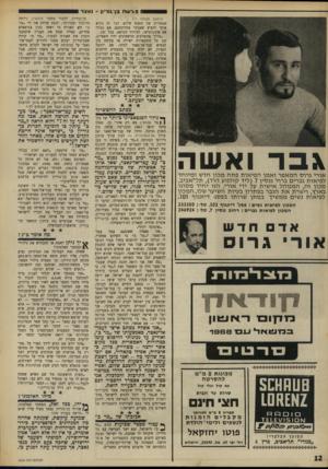 העולם הזה - גליון 1604 - 29 במאי 1968 - עמוד 12 | ״עם זאת אני רואה חובר. להניח שעבד־אל־נאצר היד, כן כשאמר זאת ל״מר ב״ ,כי עבד־אל־נאצר הוא השליט הערבי היחידי היכול להגיע להבנה עם ישראל, אם ירצה זאת. … ״ תשובת