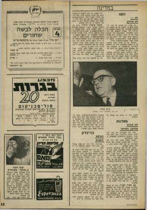 העולם הזה - גליון 1604 - 29 במאי 1968 - עמוד 13 | במדינה העם לא אירוע כ״ח באייר, יום איחודה של העיר ירושלים׳ לבש כל סממניו של חג לאומי. בין הרבבות שהתרכזו מול הכותל המערבי, או התייחדו ליד מצבות הנופלים של