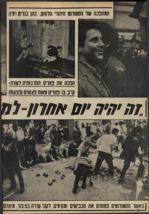 העולם הזה - גליון 1604 - 29 במאי 1968 - עמוד 18 | המהבכה שר הסטודנט היהודי הרותם, כהו בנדיט(ימין) הבכה את באריס התרבותית רשדה־קדב בו בזוריס וגאות בצועים ופצועות 1ה• חיה •! 0אהה! -ל | כאשד הסטודנטים פותח־ס את
