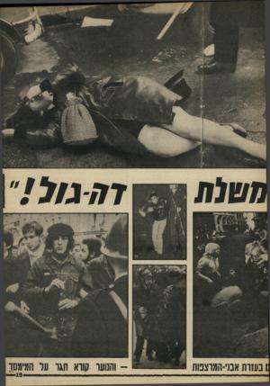 העולם הזה - גליון 1604 - 29 במאי 1968 - עמוד 19 | דהנול! [ בעזות אבני־המוצפות והנוער קורא תגו ער