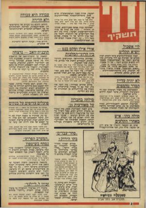 העולם הזה - גליון 1604 - 29 במאי 1968 - עמוד 2 | לשעבר, שהיה מפקד חטיבת-פלמ״ח וכיום אחת מדמויות־המפתח מאחרי־הקלעים של מע״י. מולה שמר על עצמו, משך שנים, הרחק מכל פעילות מדינית גלוייה. עתה הוא עלול ליהפך לאיש
